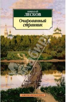 Лесков очарованный странник книга fb2