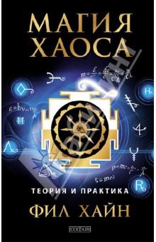 Магия Хаоса: Теория и практика