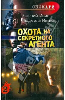 Обложка книги Охота на секретного агента (комплект из 2 книг)
