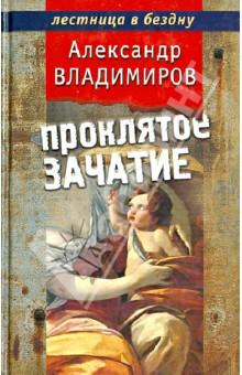 Обложка книги Проклятое зачатие