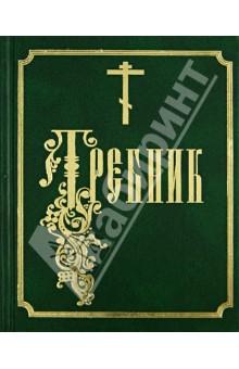 ТребникБогослужебная литература<br>Требник. Издание на церковнославянском языке.<br>