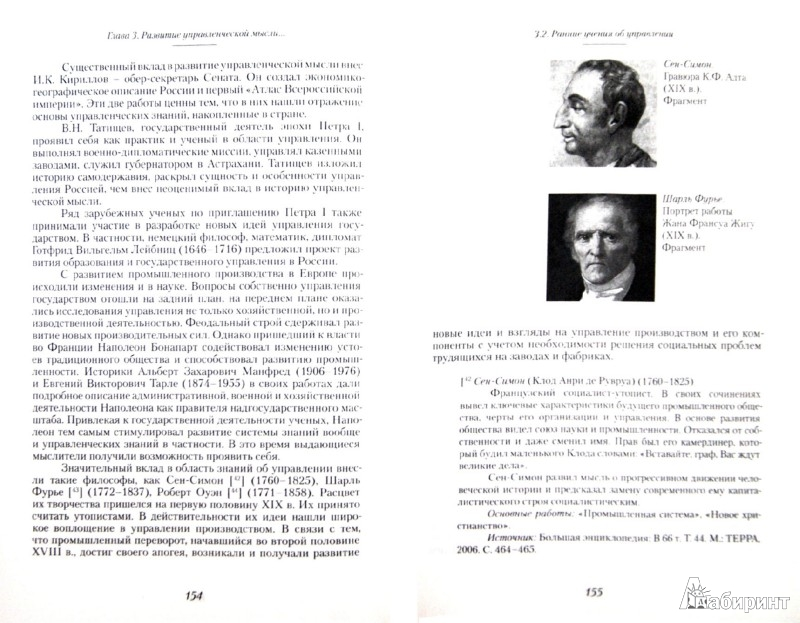 книга История - В.В. Артемов, Ю. Н. Лубченков