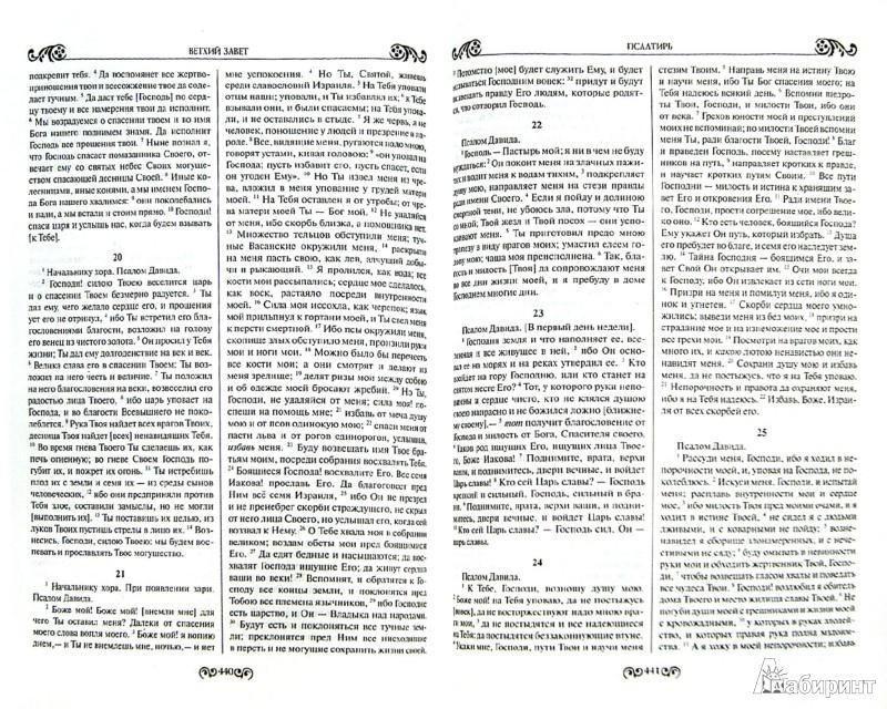 Иллюстрация 1 из 6 для Библия | Лабиринт - книги. Источник: Лабиринт