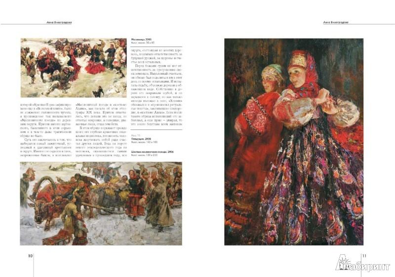 Иллюстрация 1 из 6 для Анна Виноградова - Элина Старцева   Лабиринт - книги. Источник: Лабиринт