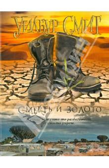 Смерть и золотоЗарубежная приключенческая литература<br>1935 год.<br>Преддверие Второй мировой.<br>Итальянская армия вторгается в Эфиопию.<br>Что могут противопоставить великолепно экипированным европейцам полунищие африканцы? У них нет ни современного оружия, ни опыта ведения боевых действий… Понимая это, император Эфиопии предлагает двум лихим наемникам - американцу Джейку Бартону и англичанину Гарету Суэйлсу - доставить в его страну четыре броневика.<br>Он платит золотом - в буквальном смысле слова. Такие предложения стоят дорого.<br>Но отчаянные авантюристы даже не представляют себе, чем им и их попутчице, очаровательной журналистке, грозит рискованный поход через всю Африку...<br>