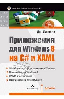 Приложения для Windows 8 на C# и XAML