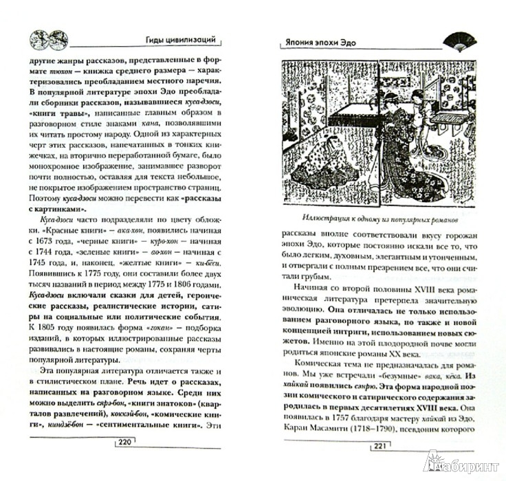 Иллюстрация 1 из 19 для Япония эпохи Эдо - Масе, Масе   Лабиринт - книги. Источник: Лабиринт