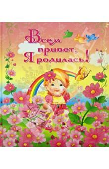 Феданова Юлия Валентиновна Всем привет, я родилась!