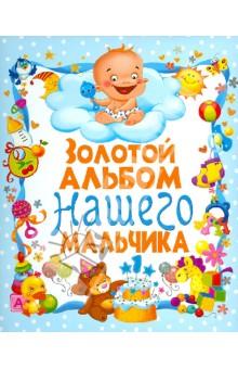 Феданова Юлия Валентиновна Золотой альбом нашего мальчика