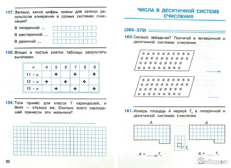 Решебник по математике 2 класс давыдова горбов