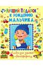 Феданова Юлия Валентиновна Лучший подарок к рождению мальчика. Альбом для записей и фотографий