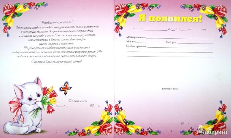 Иллюстрация 1 из 5 для Мама, папа, я родился! Альбом для записей и фотографий - Юлия Феданова   Лабиринт - сувениры. Источник: Лабиринт
