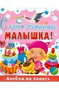Феданова Юлия Валентиновна С днем рождения, малышка! Альбом на память