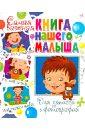 Феданова Юлия Валентиновна Самая важная книга нашего малыша. Для записей и фотографий