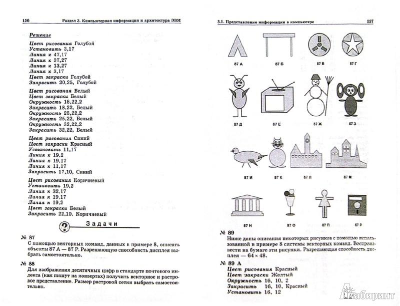 информатике работы по класс практические решебник 9