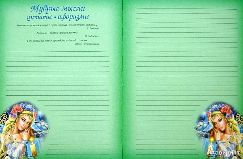 Иллюстрация 1 из 3 для Самый красивый альбом для девочки (девочка с собачкой) - Юлия Феданова | Лабиринт - книги. Источник: Лабиринт