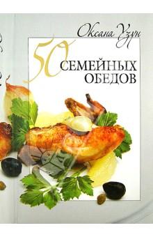 50 семейных обедовОбщие сборники рецептов<br>Сборник кулинарных рецептов на каждый день.<br>