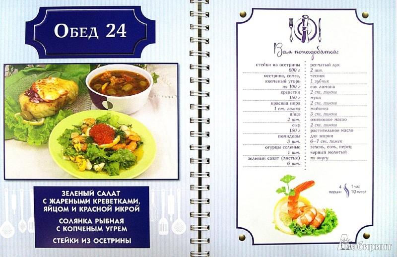Иллюстрация 1 из 13 для 50 семейных обедов - Оксана Узун   Лабиринт - книги. Источник: Лабиринт