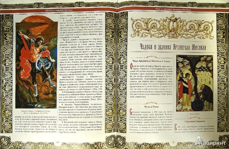 Иллюстрация 1 из 8 для Православные иконы - Евстигнеев, Евстигнеев, Князева   Лабиринт - книги. Источник: Лабиринт