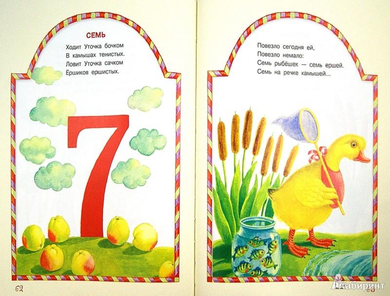 Иллюстрация 1 из 26 для Лисичкино лукошко - Владимир Степанов | Лабиринт - книги. Источник: Лабиринт