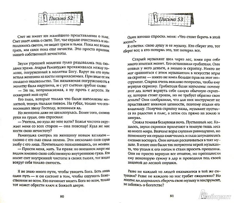 Иллюстрация 1 из 19 для Письма о жизни. 100 различных способов взглянуть на жизнь - Ошо Багван Шри Раджниш | Лабиринт - книги. Источник: Лабиринт