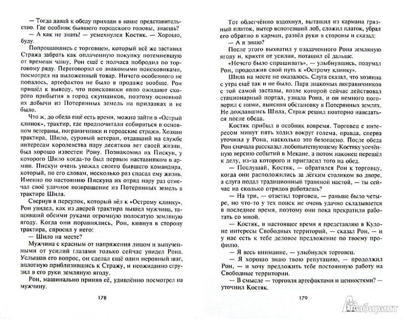 Иллюстрация 1 из 5 для Бастион Одесса - Игорь Смит   Лабиринт - книги. Источник: Лабиринт