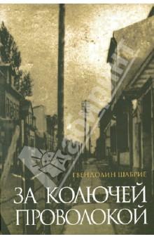 За колючей проволокойМемуары<br>Семьдесят лет, или три поколения, минули с той поры, когда евреи Восточной Европы пережили чудовищную катастрофу, сотворенную нацистами. Тем не менее ужас тех событий со временем не стирается из памяти и не должен стираться. Книга За колючей проволокой во всех деталях и красках передает воспоминания латвийского еврея, который перенес зверства нацистов и чудом выжил. Эту книгу, порой страшную, но всегда завораживающую и правдивую, следует прочесть всем, кто сохраняет надежду на то, что человечество больше никогда не увидит таких зверств.<br>