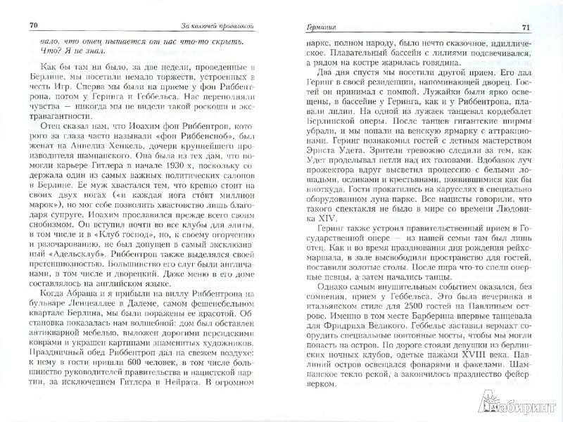 Иллюстрация 1 из 12 для За колючей проволокой - Гвендолин Шабрие | Лабиринт - книги. Источник: Лабиринт