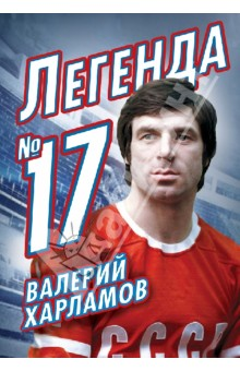 Валерий Харламов. Легенда №17