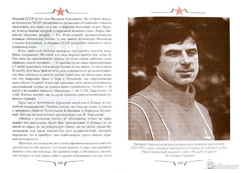 Иллюстрация 1 из 6 для Валерий Харламов. Легенда №17 - Федор Раззаков | Лабиринт - книги. Источник: Лабиринт