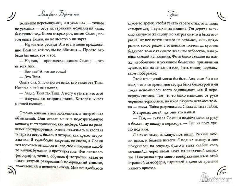 Иллюстрация 1 из 6 для Грас - Дельфина Бертолон   Лабиринт - книги. Источник: Лабиринт