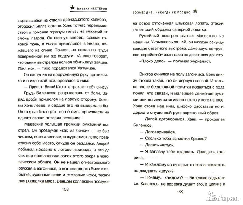 Иллюстрация 1 из 5 для Возмездие: никогда не поздно - Михаил Нестеров | Лабиринт - книги. Источник: Лабиринт