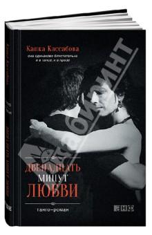 Двенадцать минут любви: танго-роман