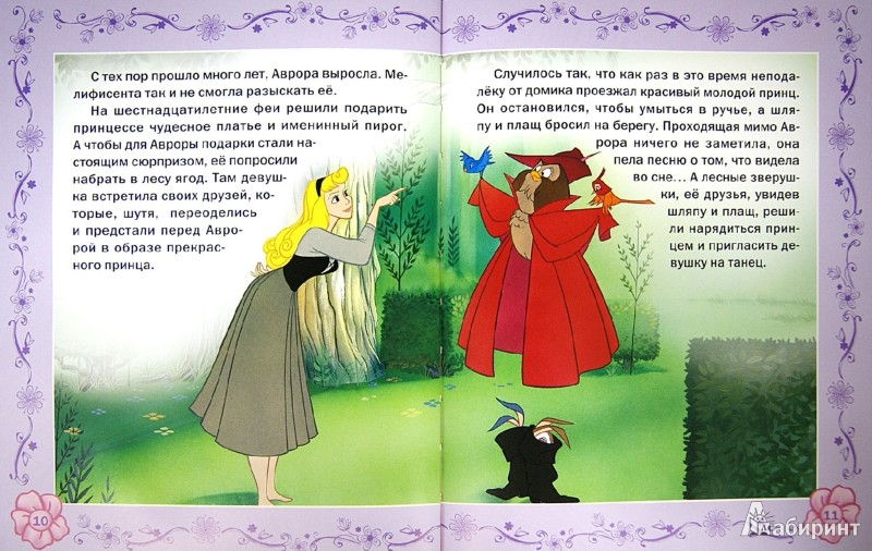 Иллюстрация 1 из 3 для Спящая красавица. Классика-малышка | Лабиринт - книги. Источник: Лабиринт