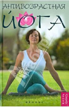 Антивозрастная йога