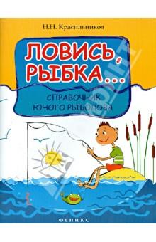 Ловись, рыбка...: справочник юного рыболоваЖивотный и растительный мир<br>В России более 15 миллионов любителей-рыболовов. Каждый второй или третий - школьник, подросток. Это целая армия! Книги для взрослых на эту тематику выпускаются регулярно, а вот для детей - практически нет. Справочник юного рыболова Н. Красильникова заполняет эту несправедливо образовавшуюся лакуну.<br>Книга очень цельная и своевременная в наше экологически неблагополучное время. Она несёт немаловажную воспитательную функцию, рассказывая не только занимательные истории, случающиеся на рыбалке, советует, где и когда лучше ловить ту или иную рыбу, но и учит школьников быть наблюдательными, бережно относиться к природе, ко всему живому в ней, ценить красоту родного края.<br>