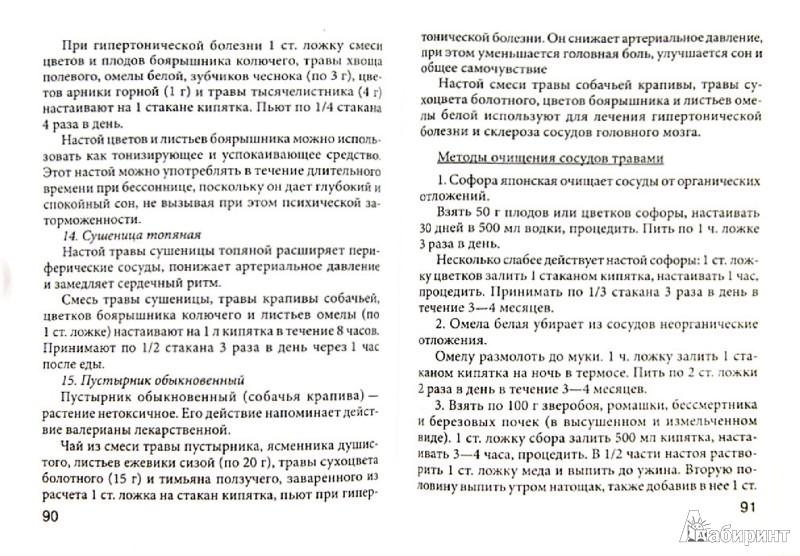 Лечение сахарного диабета в белоруссии санатории