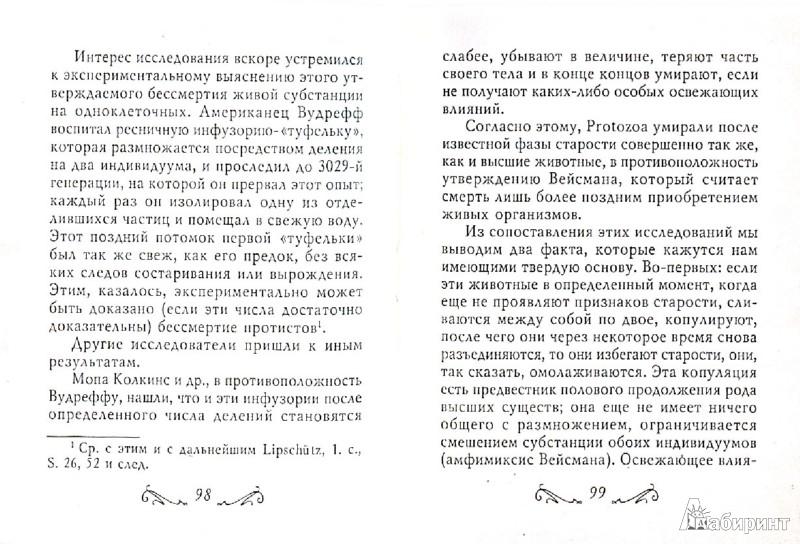 Иллюстрация 1 из 3 для По ту сторону принципа удовольствия - Зигмунд Фрейд | Лабиринт - книги. Источник: Лабиринт