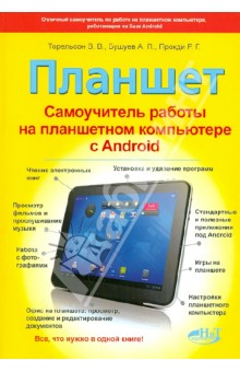 скачать книгу для планшета андроид бесплатно - фото 4