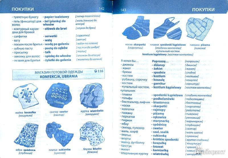 польский словарь - фото 5