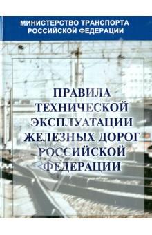 Правила технической эксплуатации железных дорог Российской ФедерацииПоезда<br>Правила устанавливают систему организации движения поездов, функционирования сооружений и устройств инфраструктуры железнодорожного транспорта, железнодорожного подвижного состава, а также определяют действия работников железнодорожного транспорта при технической эксплуатации железнодорожного транспорта РФ общего и необщего пользования.<br>Правила обязательны для выполнения всеми организациями и индивидуальными предпринимателями, выполняющими работы (оказывающими услуги) для пользователей услугами железнодорожного транспорта, связанные с организацией и (или) осуществлением перевозочного процесса, а также работы (услуги), связанные с ремонтом железнодорожного подвижного состава и технических средств, используемых на железнодорожном транспорте, охраной объектов железнодорожного транспорта и грузов, и их работниками.<br>