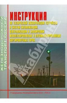 Инструкция по технической эксплуатации устройств сигнализации и централизации сортировочных горок