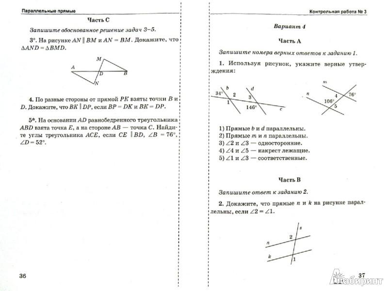 Дидактический материал по геометрии 10 класс атанасян скачать