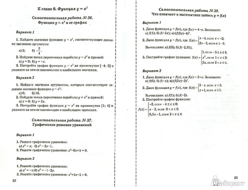 александрова 9 класс контрольные работы читать