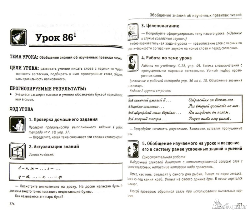Тематическое планирование по русскому языку 3 класс канакина фгос