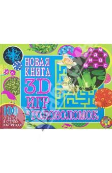 Каменская Юлия Владимировна Новая книга 3D игр и головоломок. 100 ответов в стерео-картинках!