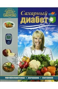 lechenie-saharnogo-diabeta-v-korane
