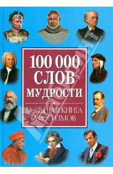 100000 слов мудрости. Большая книга афоризмов