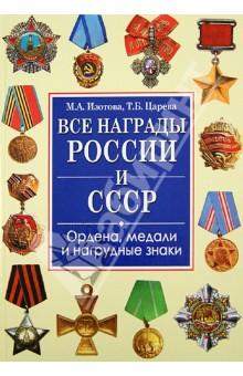 Все награды России и СССР. Ордена, медали и нагрудные знаки