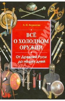Все о холодном оружии. От Древней Руси до наших дней